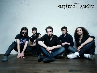 Звериная эклектика: Animal ДжаZ