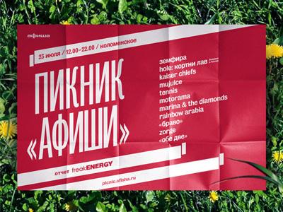 В июле в столичном Коломенском любителей рок-музыки ждет пикник «Афиши»