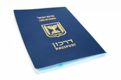 Израильский паспорт: Даркон и Лессе Пассе