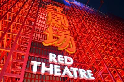 """Выдающееся """"Шоу Легенда о Кунг-фу"""" в Красном Театре (Red Theater)"""