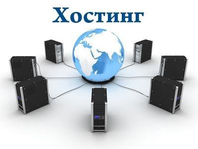Плюсы дешевого хостинга от 2-Domains.ru