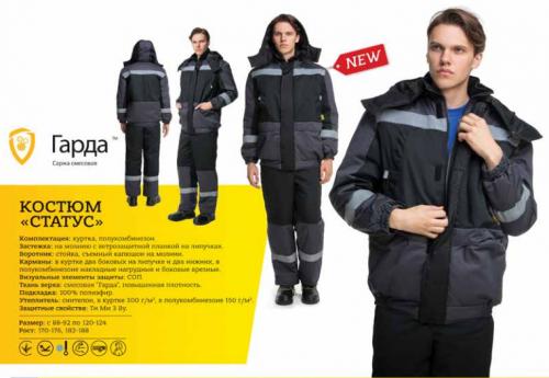 Униформа и спецодежда для работников компании