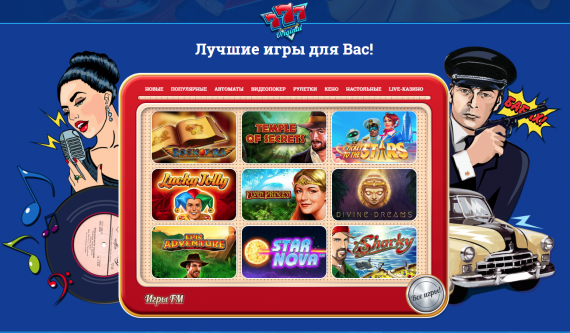 Онлайн казино: лучше не найти