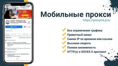 Мобильные прокси Proxy24