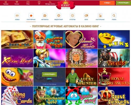 Грандиозный проект - онлайн казино Кинг