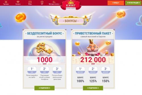 Первое интернет казино Кинг для украинцев
