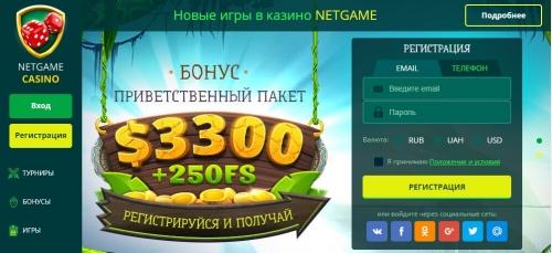 Лучшие игровые предложения и выгодные бонусы от НетГейм