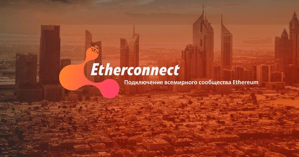 Etherconnect - новый проект с высокой ежедневной доходностью